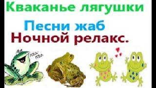 Кваканье лягушки. Песни жаб. Ночной релакс.