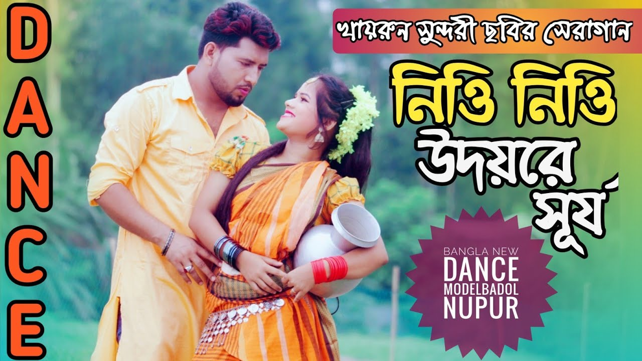 Nitti Nitti Udoy Surjo | খাইরুন সুন্দরী ছবির সেরাগান | Bangla movie Song | Dance by ModelBadol,Nupur