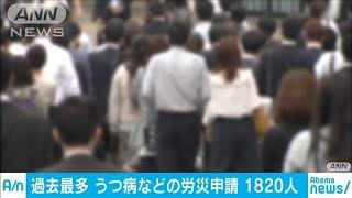 うつ病などの労災申請1820件で過去最多に(19/06/29)