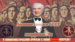 Бальные танцы в СССР ч 3 полуфинал 70х