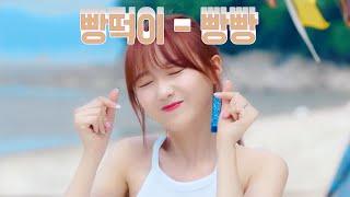 [Lovelyz] 류수정(빵떡이) - 빵빵