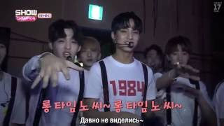 RUS SUB Seventeen @ Show Champion Behind 160712