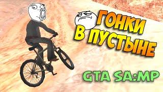 ч.02 Байкеры Камикадзе в GTA-SA:MP - Гонки в пустыне