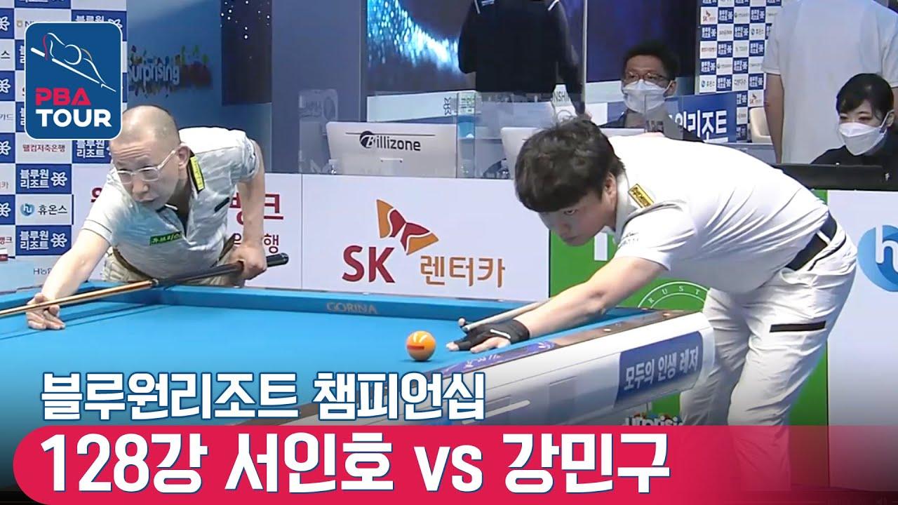 128강 서인호 vs 강민구 [PBA / 개막전 / 블루원리조트챔피언십]