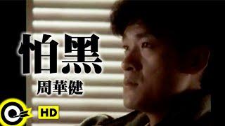 周華健 Wakin Chau【怕黑 The fear of darkness】Official Music Video (粵)