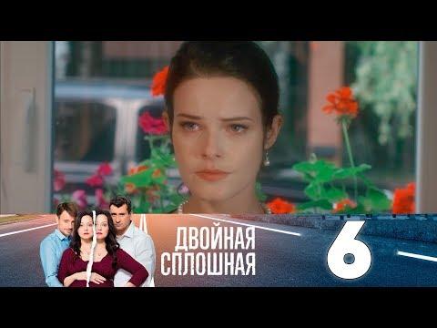 Двойная сплошная | Сезон 1 | Серия 6