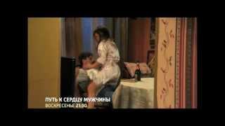Путь к сердцу мужчины   (2013) (трейлер HD)