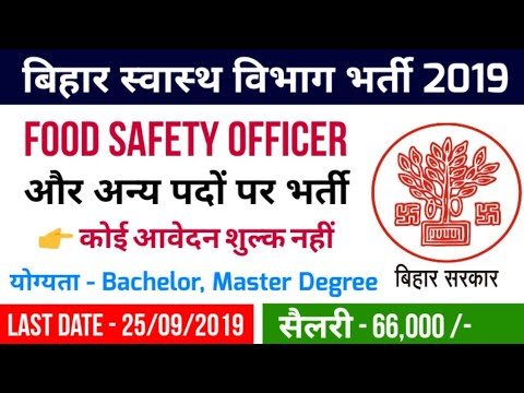 Bihar Health Department Recruitment 2019 | Bihar Food Safety Officer Vacancy 2019 | BHD Vacancy 2019 thumbnail