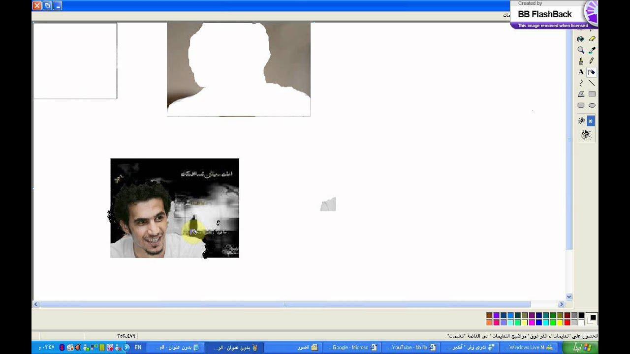 تعديل الصور في برنامج الرسام مثل الفوتوشوب بكل سهوله بدون برامج