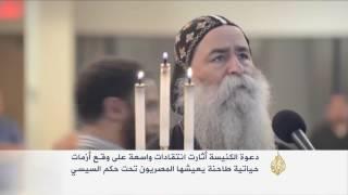 الكنيسة المصرية تحشد أتباعها لاستقبال السيسي في نيويورك