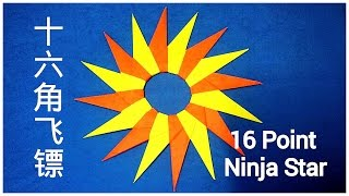 折纸忍者十六角手里剑 Origami 16 Point Ninja Star