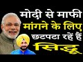 Navjot Singh Sidhu is eager to return to BJP