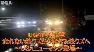 UGATV 第7章 走れない鉄クズから走れる鉄クズへ thumbnail