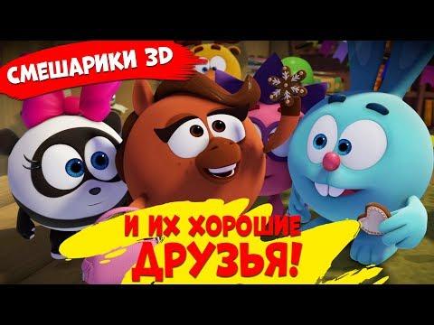 Мультфильм хорошие друзья