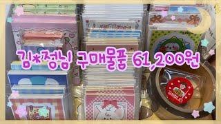 ✂️ 김*정님 구매물품 61,200원 ✂️ [ 포장용품…