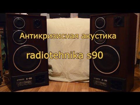 Колонки Radiotehnika S90 Антикризисная акустика