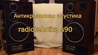 Колонки Radiotehnika s90 Антикризова акустика