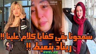 انهيار و بكاء ريناد عماد بسبب خروج مودة الأدهم وحنين حسام من السجن !! 2021