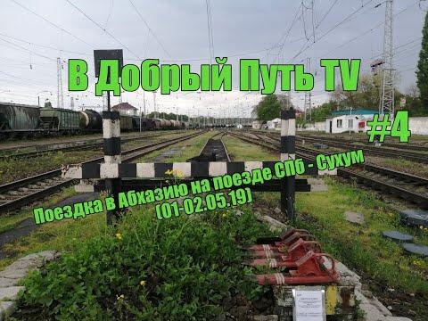 В Добрый Путь TV - Поездка в Абхазию на поезде СПб - Сухум (01-02.05.19) (4 часть)