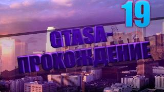 Прохождение - GTA San Andreas (Часть #19)