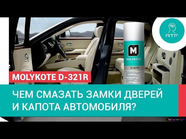 Cухая смазка замков капота и дверей автомобиля - антифрикционное покрытие Molykote D-321R