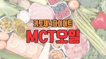👩⚕️전문가가 알려주는 키토제닉다이어트 - MCT오일