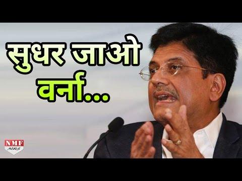 Piyush Goyal ने Officers को दी Warning अगर रिश्वत की एक चाय भी पी तो...!Watch Full Video!!!