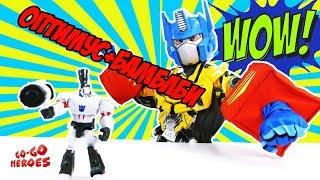 - БАМБЛБИ и ОПТИМУС ПРАЙМ против МЕГАТРОНА Трансформикс Супергерои в реальной жизни Трансформеры