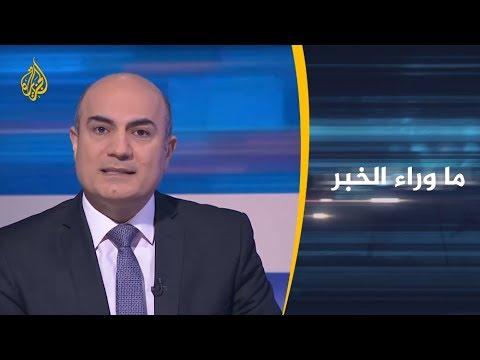 ما وراء الخبر-قمة بيروت.. لماذا يقاطع القادة العرب مؤتمراتهم؟  - نشر قبل 9 ساعة