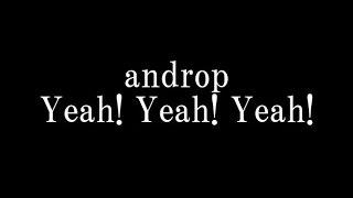 androp /Yeah! Yeah! Yeah! 「三ツ矢フルーツサイダー」CMソング