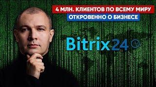 Битрикс24, Дмитрий Суслов: «Мы вступаем в диалог с пользователем спустя 52 секунды после обращения»
