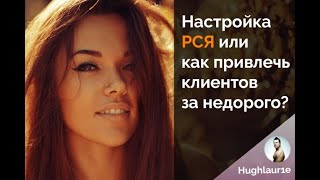 Контекстная реклама в РСЯ - больше клиентов за меньшие деньги. Сделаю за 500 рублей!