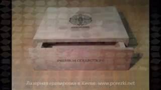 Лазерная гравировка деревянных коробок в Киеве(Изготовление и гравировка деревянных коробок для кофе в Киеве. Подробности на сайте: www.porezki.net., 2013-09-24T11:37:44.000Z)