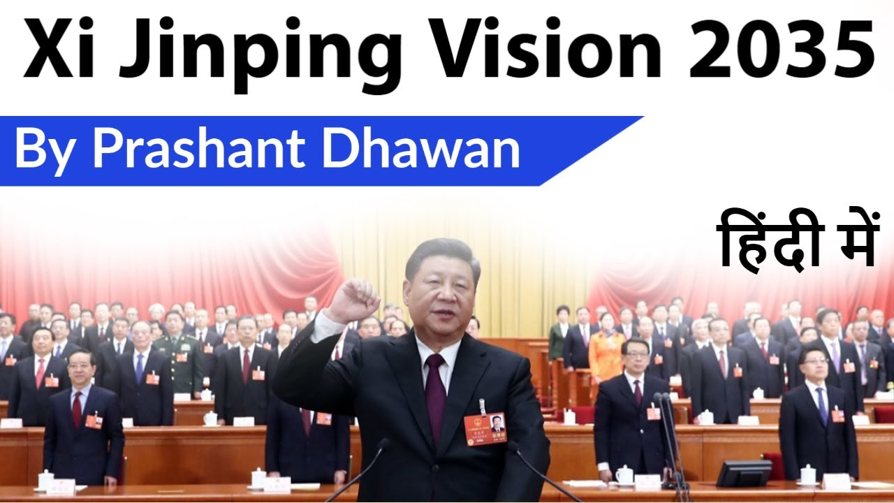 Xi Jinping's Mission 2035 for Plan that will impact U.S and India Current Affairs 2020 #UPSC #IAS