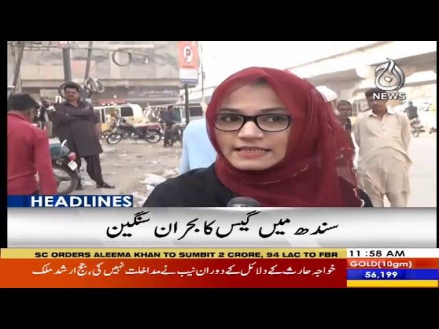 Headlines 12 PM | 13 December 2018 | Aaj News