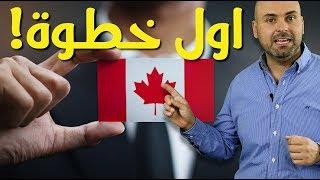 ماذا تفعل فور وصولك الى كندا؟