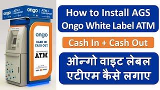 ओन्गो वाइट लेबल एटीएम कैसे लगाए   How to Install AGS Ongo White Label ATM
