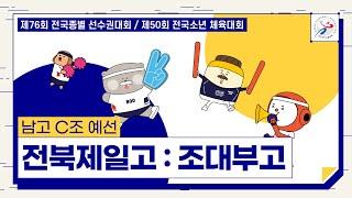 [2021 종별선수권대회] 전북제일고 vs 조대부고_남…
