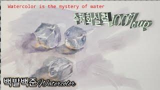 (기초학습)얼음과 투명성의관계,수채화는 이것이다(Bas…