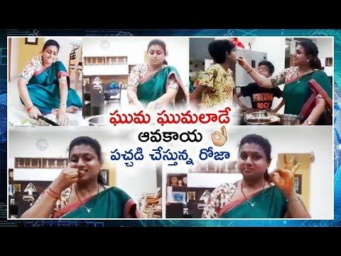 MLA Roja Making Avakaya Pickle At Home || Jabardasth Roja Cooking || E3 Talkies