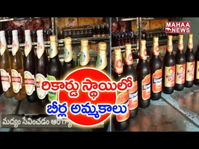 Telangana People Drinking Lot Of Beer Than Water