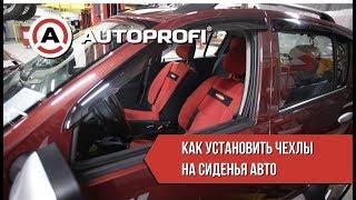 видео Как надеть чехлы на сиденья автомобиля самостоятельно