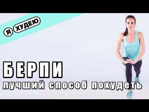 Берпи - лучший способ похудеть#2 II Я худею с Екатериной Кононовой