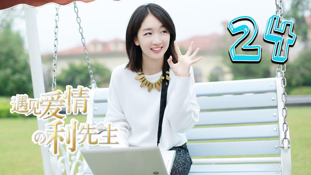 【经典回归】遇见爱情的利先生 24 |  Love is Life & Lie 24(主演:陈晓,周冬雨,贾景晖,叶青,刘雪华 —— 对的时间,遇到对的你)