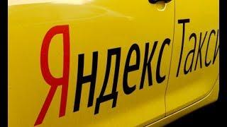 видео яндекс такси телефон диспетчера