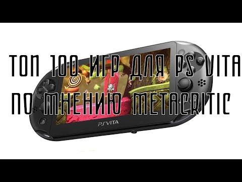 ТОП 100 ИГР ДЛЯ PS VITA ПО МНЕНИЮ METACRITIC