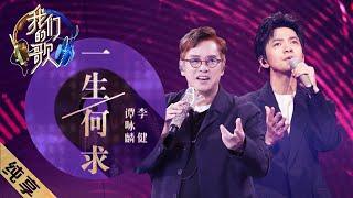 【纯享】李健谭咏麟强强联手合唱《一生何求》,好听得让人起了一身鸡皮疙瘩 |《我们的歌II》Chinese idol-Our Song S2 EP1【东方卫视官方频道】