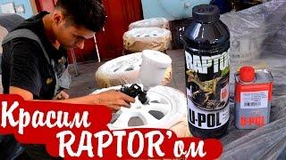 Пробуем красить диски Raptor U-POL. Часть 1