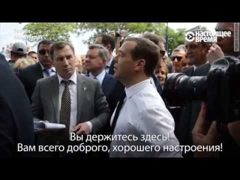 Медведев пенсионерам в Крыму: денег нет, но вы держитесь