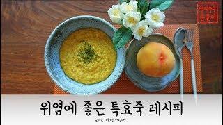 위염에 좋은 특효 죽 레시피 Porridge Recip…